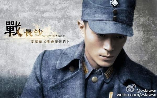 Quân nhân Hoắc Kiến Hoa trong Chiến trường sa