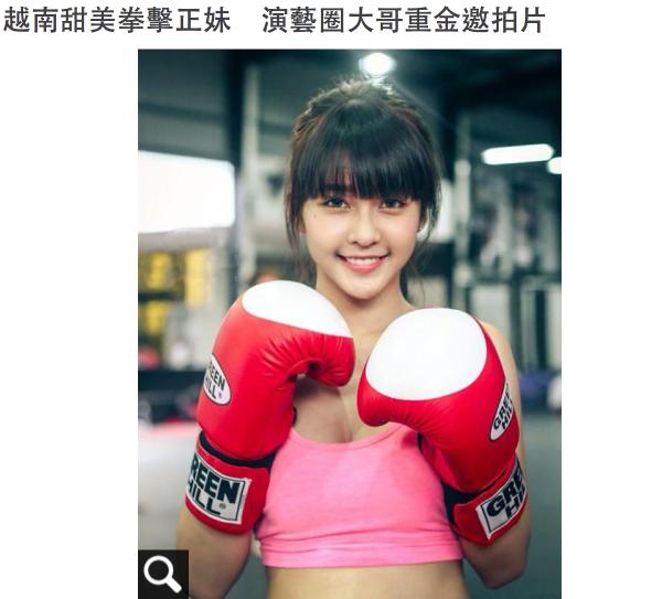 Khả Ngân được giới thiệu là mỹ nhân trên báo Trung Quốc.