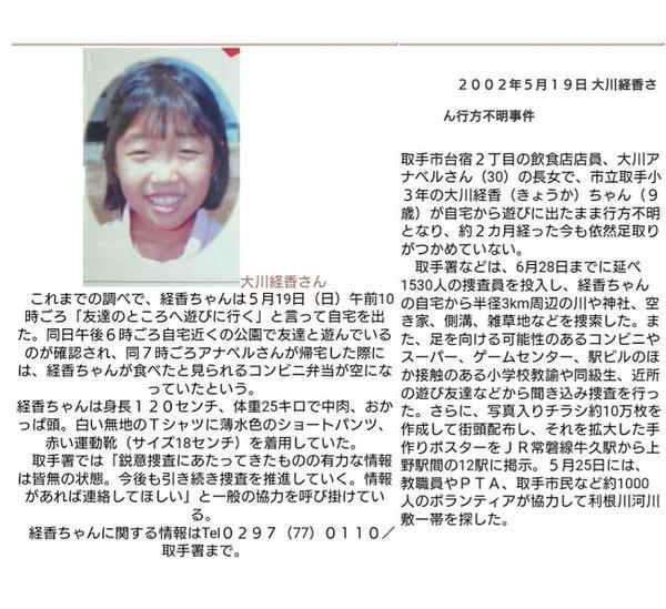 Sự trùng hợp kỳ lạ giữa vụ bé Nhật L. và bé gái Philippines mất tích bí ẩn ở Nhật 15 năm trước