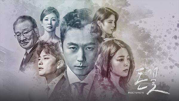 [Phim Hàn Quốc] Money Flower (2017) – Sức mạnh của đồng tiền trong xã hội