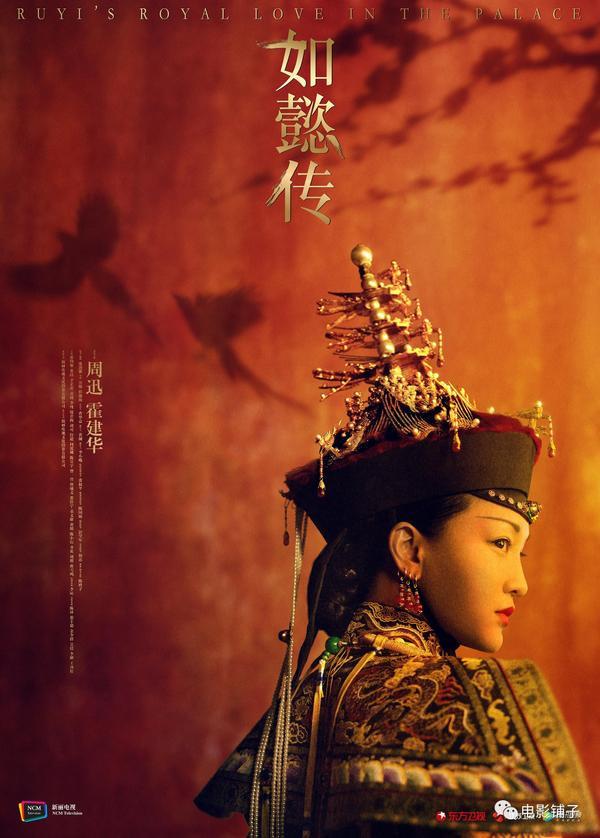 Trailer 'Hậu cung Như Ý Truyện' mở ra màn cung đấu của 'Hoàng hậu' Châu Tấn và các phi tần - ảnh 1