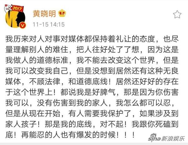 Bị tung ảnh rõ mặt con trai, Huỳnh Hiểu Minh phẫn nộ, gọi paparazzi là 'loại vô liêm sỉ' - ảnh 3