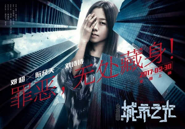 Chấm điểm 3 phim điện ảnh Hoa ngữ được chú ý đầu năm 2018 - ảnh 7