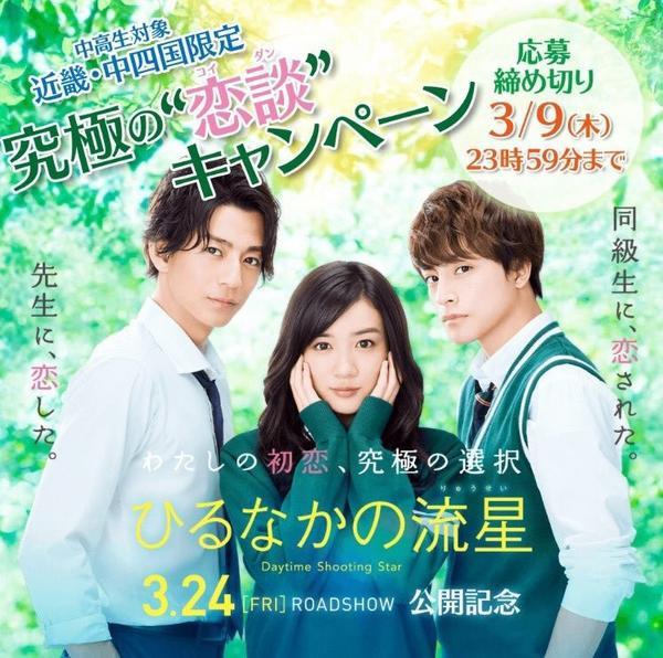 3 chuyện tình thầy trò trên màn ảnh Nhật: 'Trên đời này, làm gì có người nên hay không nên yêu' - ảnh 4