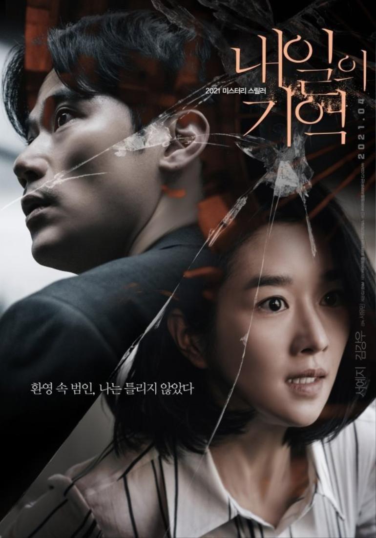 Seo Ye Ji và Kim Kang Woo phối hợp đầy cảm xúc trên poster 'Memory of Tomorrow' Ảnh 4